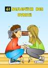 61 nejlepších her pro děti-uvnitř