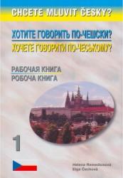 Chcete mluvit česky ? - ruština, ukrajinština - Pracovní sešit, 2. vydání