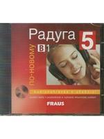 Raduga po-novomu 5 - audio CD - CD