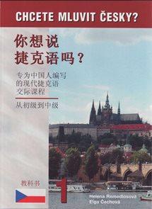 Chcete mluvit česky ? -(Čínština) 1( 1. vydání)