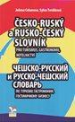 Česko-ruský a rusko český slovník