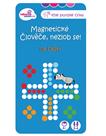 Magnetická hra - Člověče, nezlob se!