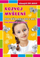 Rozvoj myšlení pro děti od 5 do 8 let