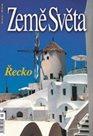 Řecko - časopis Země Světa /dotisk vydání 6-2005/