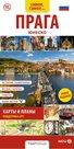 Praha - kapesní průvodce/rusky