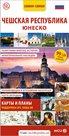 Česká republika UNESCO - kapesní průvodce/rusky