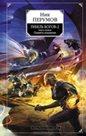 Gibel bogov 2 - Uderzhivaja nebo
