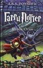 Garri Potter i kubo