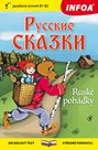Ruské pohádky - Zrcadlová četba (B1-B2)