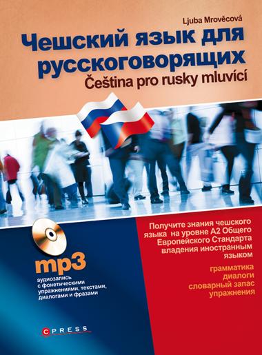 Čeština pro rusky mluvící + audio CD /MP3/ - Mrověcová Ljuba - 168x225 mm, brožovaná