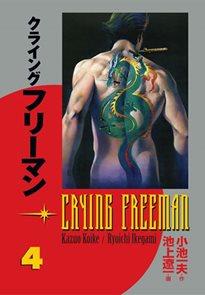 Crying Freeman 4 - Plačící drak