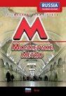 Moskevské metro - DVD digipack